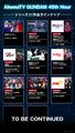「AbemaTV GUNDAM 40th Hour」第4弾は「新機動戦記ガンダム W」に決定! 全49話が12/1より配信開始!
