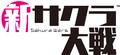 PS4「新サクラ大戦」、天宮さくらの剣の師、村雨白秋が登場! ゲストキャラクターデザイナーたちの設定ラフイラストを紹介する映像も公開