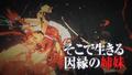 シリーズを振り返りつつ最新作の魅力を紹介! 「お姉チャンバラORIGIN」の最新トレイラーが公開!