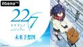 2020年1月放送のTVアニメ「22/7」、オリジナルレギュラー特番「22/7 未来予想図」の第2回が11月30日(土)に放送決定!