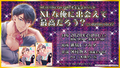 TVアニメ「XL上司。」、11/24(日)放送の最終回・第8話先行カット公開! 河村眞人登壇イベントの先行抽選も!