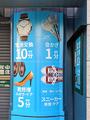 靴とバッグの修理店「ミスターミニット ヨドバシAkiba店」が11月26日OPEN! 「トゥッカーノグリル 秋葉原ヨドバシ店」となり