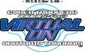 「電脳戦機バーチャロン マスターピース 1995~2001」11/27配信開始! プレイ映像を交えたゲーム紹介ムービーが公開!