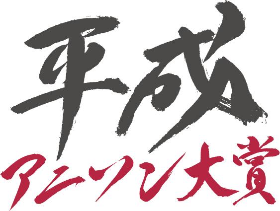 令和元年を代表するアニソンと言えば? 「平成アニソン大賞年忘れトークSP」で発表される「あなたの令和元年アニソン大賞」投票開始!
