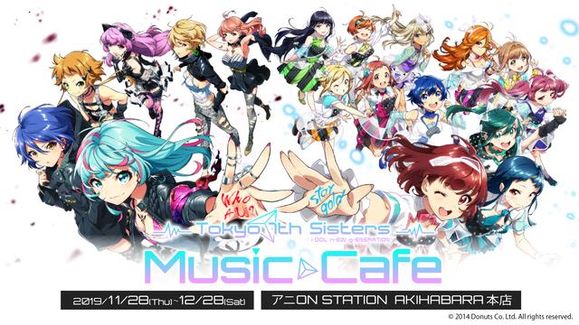 ナナシスの曲を楽しめるコラボミュージックカフェが11/28より期間限定オープン! コラボフードやドリンクも満載
