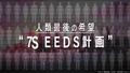 累計650万部超の近未来サバイバルストーリー「7SEEDS」、TVアニメ第1期の地上波放送日と放送局が決定。 15秒CMも公開!