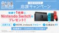 ディライトワークスが贈る、Switch「紙謎 未来からの想いで」が本日配信! デジタルとアナログを融合させた「謎解き紙ゲー」