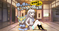 PS4「十三機兵防衛圏」が本日発売! 押切蓮介さんの取材マンガや、奈須きのこさんのカウントダウンメッセージも公開