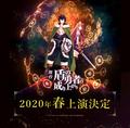 舞台「盾の勇者の成り上がり」キービジュアル、第1弾キャスト、公演スケジュールなどが公開!