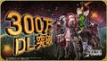スマホ向けタクティカルRPG「FFBE 幻影戦争」がダウンロード数300万突破! 記念キャンペーン開催中