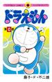 23年ぶりの最新刊「ドラえもん 0巻」が累計25万部突破の大ヒット! 即日大重版が決定