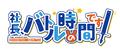 アプリゲーム「社長、バトルの時間です!」が TVアニメ化決定! 放送は2020年!