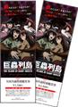 【プレゼント】2020年1月10日公開「巨蟲列島」全国劇場鑑賞券を2組4名にプレゼント!