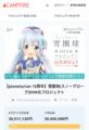 「planetarian~雪圏球」OVA化プロジェクト クラウドファンディング、開始2日にして目標金額3,000万円達成!!
