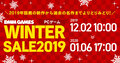 400タイトル以上が対象! DMM GAMES PCゲームフロアにて「ウィンターセール 2019」スタート!