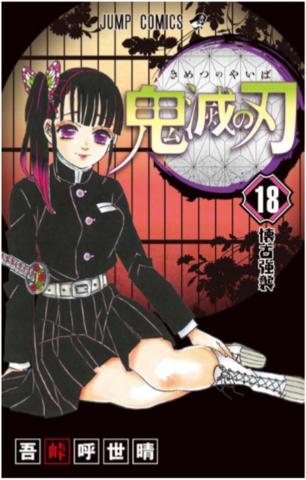 「鬼滅の刃」最新18巻が初版発行部数100万部に! シリーズ累計発行部数も2500万部突破