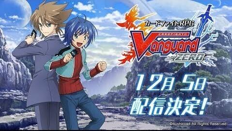 スマホ向けカードファイトRPG「ヴァンガード ZERO -カードファイトRPG-」、12月5日に配信決定!