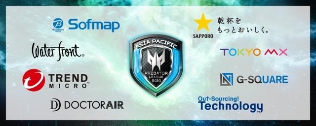eスポーツトーナメント「Predator League 2020」日本公式予選の出場チーム、実況・解説、スポンサーが決定!