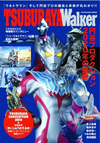 円谷プロの歴代作品から最新プロジェクトまでを統括したムック本「TSUBURAYA Walker」本日12/2より発売