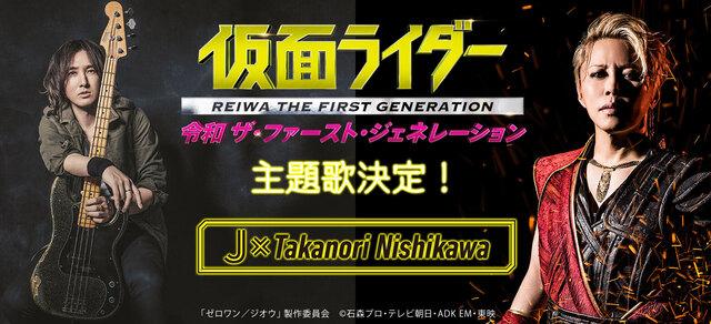 「仮面ライダー 令和 ザ・ファースト・ジェネレーション」主題歌「Another Daybreak」を担当するJ&西川貴教コメント到着!