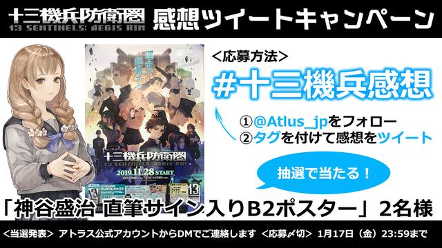 「神谷盛治直筆サイン入りB2ポスター」が2名に当たる! PS4「十三機兵防衛圏」 感想ツイートキャンペーン実施中