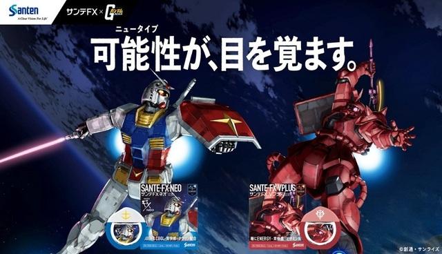 「機動戦士ガンダム」限定パッケージの「サンテFX」が本日12/3(火)より発売! スペシャルコラボWEB動画も公開!