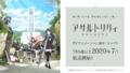 2020年7月放送のアニメ版はシャフト制作! ドール、舞台、アニメなど多面展開で攻める「アサルトリリィ決起集会」レポート!