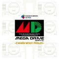「メガドライブミニ」の発売を記念したCD「Mega Drive Mini -Celebration Album-」の試聴用PVが公開!