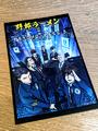 「野郎ラーメン秋葉原店」でTVアニメ「PSYCHO-PASS サイコパス 3」に登場したラーメンを再現したコラボメニューを提供中!