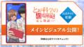 TVアニメ「とある科学の超電磁砲T」のスマホアプリ、メインビジュアルと導入シナリオが公開!