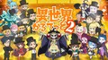 TVアニメ「異世界かるてっと2」2020年1月14日(火)放送開始!「盾の勇者の成り上がり」キャラ情報が追加!!