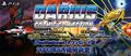 「ダライアス コズミックコレクション」AE版&CE版が、PS4用DLソフトとして2020年3月に発売決定