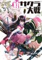【プレゼント】12月12日(木)発売の「新サクラ大戦」、抽選で2名にプレゼント!!