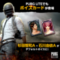 12/13サービス開始の「PUBG LITE」に「杉田智和」「石川由依」のボイスカードが実装。小人数のオリジナルモード「FREE FOR ALL」モードも実装決定