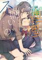 大人気百合漫画「不揃いの連理」第2巻本日発売! 渕上舞、相羽あいながボイスを担当した記念PVが公開!!