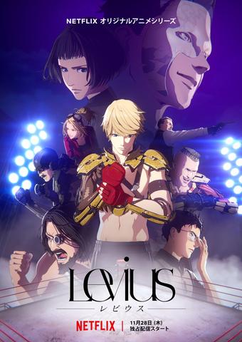 ポリゴン・ピクチュアズ最新作「Levius -レビウス-」特別上映会が12/14に開催! トークショーには島﨑信長、櫻井孝宏などが登壇