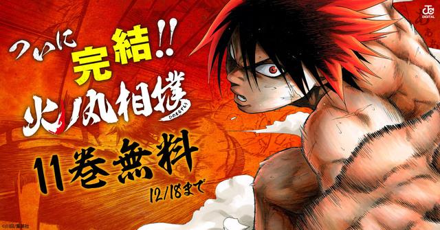 12/4で完結を迎えた「火ノ丸相撲」の1巻~11巻までを無料で読める、期間限定キャンペーンが実施中