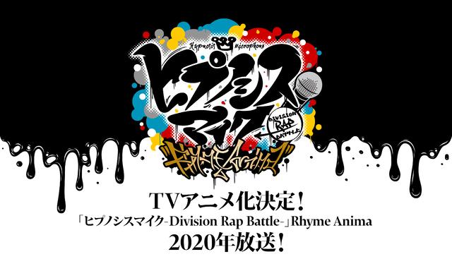 「ヒプノシスマイク」テレビアニメ化決定! アニメ「ヒプノシスマイク -Division Rap Battle-」Rhyme Animaが2020年に放送