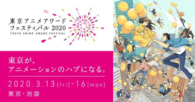 「TAAF2020」が、2019年度の人気アニメ・ベスト100投票結果を発表