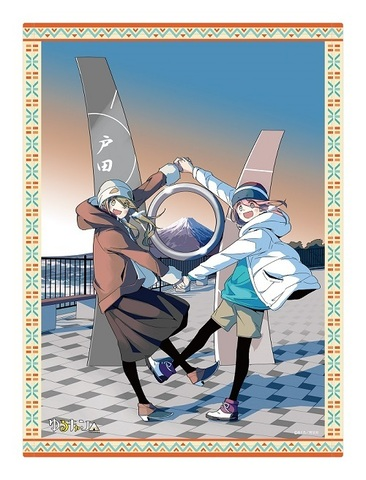 「ゆるキャン△」9巻発売記念! 「ブランケット」と「収納ポーチ」が付いたアニメイト限定セットが発売決定!