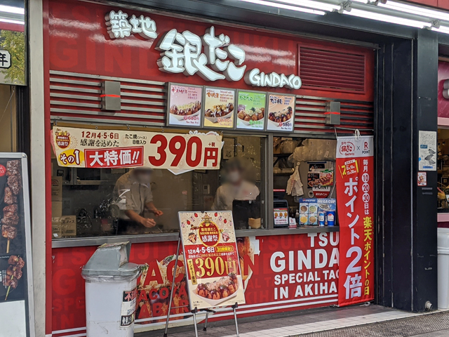たこ焼チェーン「築地銀だこ」が500店舗達成記念感謝祭を12月4日から3日間開催!