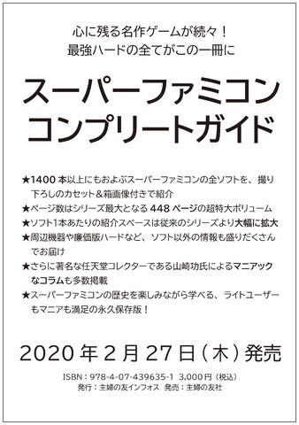 スーパーファミコン1400本以上のソフトを、カセット&箱画像付きで紹介する「スーパーファミコンコンプリートガイド」発売