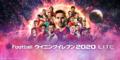 PS4「eFootball ウイニングイレブン2020」の基本プレイ無料版、 「eFootball ウイニングイレブン2020 LITE」が12/9より配信開始!