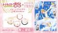 「カードキャプターさくら クリアカード編」をイメージした天然石ブレスレットが12/14より発売開始!