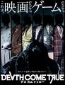 ダンガンロンパシリーズの小高和剛原作! 日本初の本格実写ムービーゲーム「Death Come True」、主演は本郷奏多に決定!