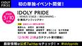 メディアミックスプロジェクト「IDOLY PRIDE」がTVアニメ制作&2020年5月10日の単独イベント開催決定!