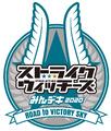 2020年3月28日(土)開催の「ワールドウィッチーズ みんデキ2020 ROAD to VICTORY SKY」、イベント情報&ビジュアル解禁!