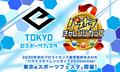 「パズドラ」のプロライセンス認定権利をかけた「パズドラチャレンジカップ2020」が1/11-12に東京ビッグサイトで開催