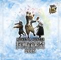 「モンスターハンター 15周年記念 オーケストラコンサート~狩猟音楽祭2019~」収録アルバムが2枚組CDで発売!
