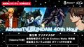 「AbemaTV GUNDAM 40th Hour」第5弾は「ガンダムW Endless Waltz 特別篇」&「機動戦士ガンダム 0080 ポケットの中の戦争」に決定!